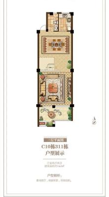 万瑞园C10栋311户型 宿迁房产网