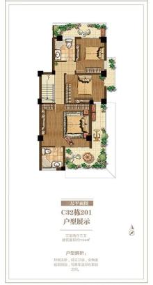 万瑞园C32栋201户型 宿迁房产网