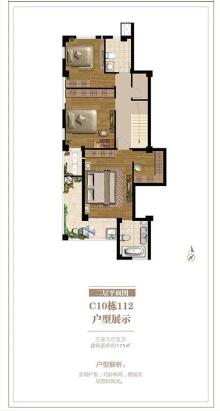 万瑞园C10栋112户型 宿迁房产网