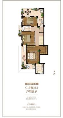 万瑞园C10栋312户型 宿迁房产网