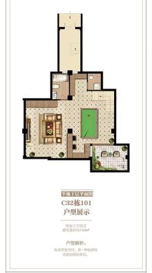 万瑞园C32栋101户型 宿迁房产网