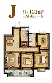 三室两厅一卫121㎡