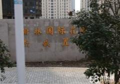 瀚林国际花园