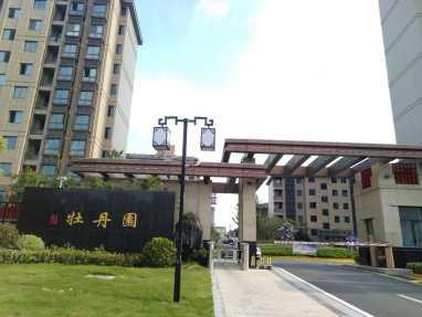 康辉·牡丹园