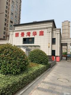 (宿城新区)丽景湾华庭3室2厅1卫100m²豪华装修