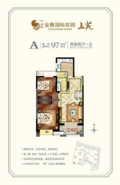 (主城区)金鹰国际花园2室1厅1卫97m²毛坯房