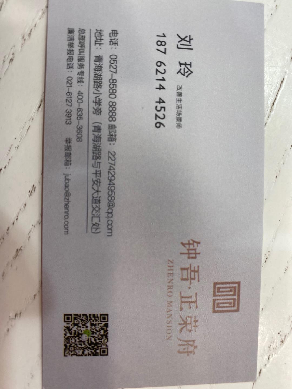 蜀星苑-刘玲