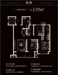 天鉑3室2厅2卫119m²毛坯房