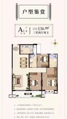 (宿城新区)新城·玺樾府3室2厅2卫200万137.46m²加产权车位毛坯房出售