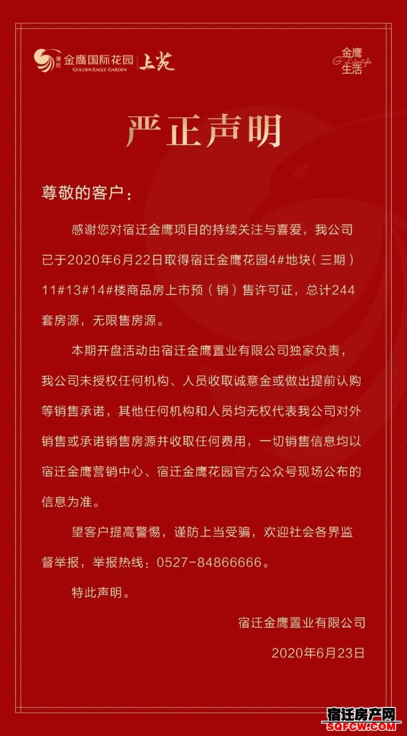 """端午""""粽""""头戏丨金鹰上苑火爆认筹暨端午民俗体验(图3)"""