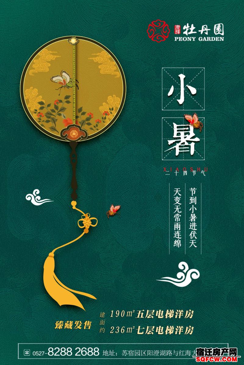 康辉·牡丹园:臻藏发售(图1)