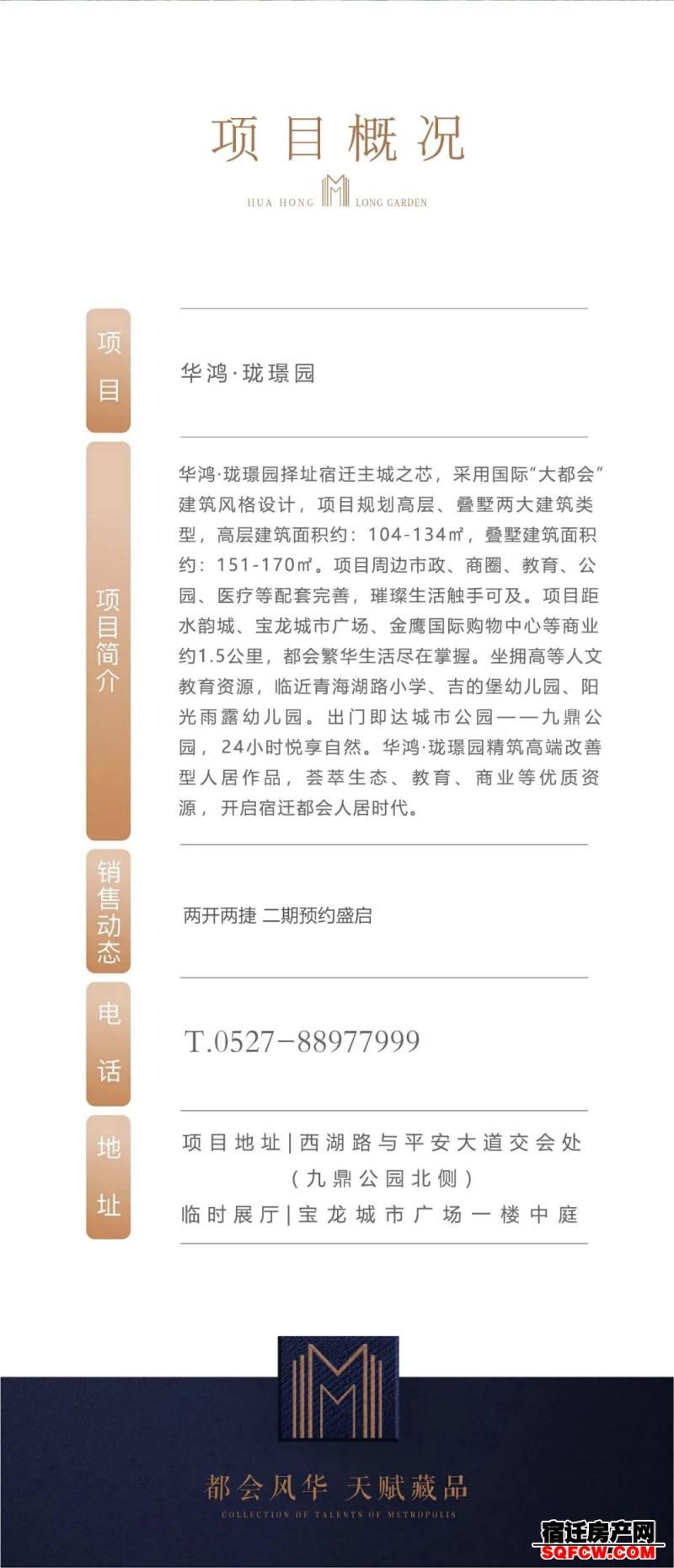 当红不让!华鸿·珑璟园两开两捷,7#开得胜销傲全城!(图37)