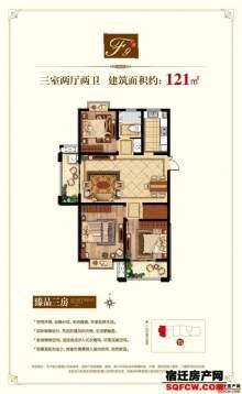 3室/2廳/1廚