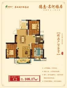 德惠·名河雅居户型图