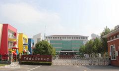 张家港实验小学